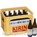 キリン一番搾り中瓶500ml 20本入(瓶・ケース保証代込)