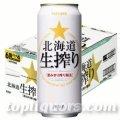サッポロ北海道生搾り500ml缶1ケース(24本入)