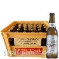 アサヒドライゼロ(ノンアルコール)小瓶334ml×30本入(瓶・ケース保証代込)