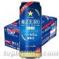 サッポロ 極ZERO(ゴクゼロ)500ml缶1ケース(24本入)