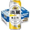キリン淡麗 極上(生)500ml缶1ケース(24本入)