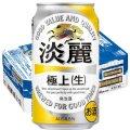 キリン淡麗 極上(生)350ml缶1ケース(24本入)