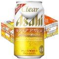 アサヒ クリアアサヒ350ml缶1ケース(24本入)