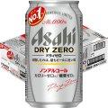 アサヒ ドライゼロ(ノンアルコール)350ml缶1ケース(24本入)